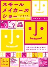スモールメイカーズショー総合GUIDE BOOK