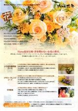 Hana花房チラシ