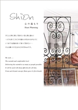 Shion(有限会社ウィズ)