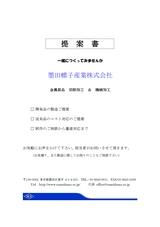 墨田螺子産業株式会社
