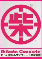 柴田コンクリート株式会社