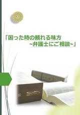 りべる総合法律事務所( 弁護士 音羽宏昭 )
